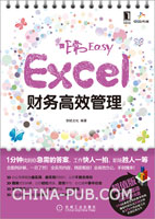 (特价书)Excel财务高效管理