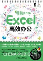 (特价书)Excel高效办公