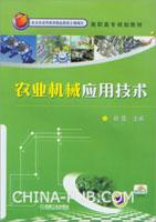 农业机械应用技术