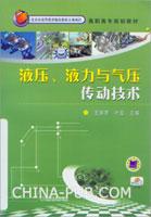 液压、液力与气压传动技术