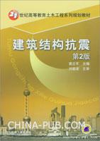 建筑结构抗震(第2版)