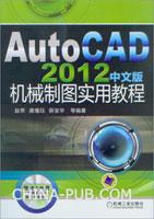 AutoCAD2012中文版机械制图实用教程
