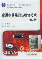 家用电器基础与维修技术-第3版