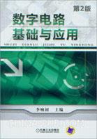 数字电路基础与应用(第2版)