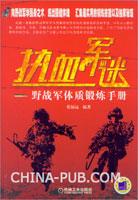 热血军迷――野战军体质锻炼手册