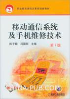 移动通信系统及手机维修技术第2版