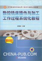 数控铣床操作与加工工作过程系统化教程