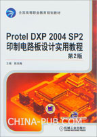 Protel DXP 2004 SP2印制电路板设计实用教程-第2版