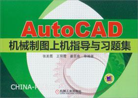 AutoCAD机械制图上机指导与习题集