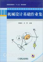 机械设计基础作业集