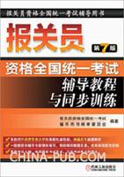 报关员资格全国统一考试辅导教程与同步训练