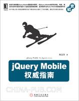 jQuery Mobile权威指南(根据jQuery Mobile最新版本撰写的权威参考书!)