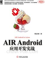 AIR Android��用�_�l����