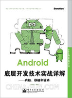 Android底层开发技术实战详解――内核、移植和驱动