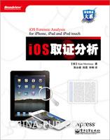 (特价书)安全技术大系iOS取证分析