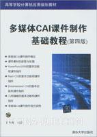 多媒体CAI课件制作基础教程(第四版)(配光盘)