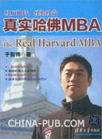 真实哈佛MBA