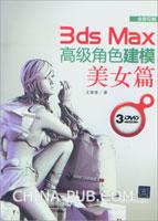3ds Max高级角色建模:美女篇(全彩)(配光盘)
