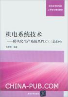 机电系统技术――模块化生产系统及PLC(三菱系列)