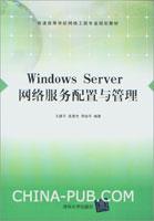 Windows Server 网络服务配置与管理