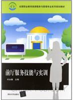 前厅服务技能与实训(全国职业教育旅游服务与管理专业系列规划教材)
