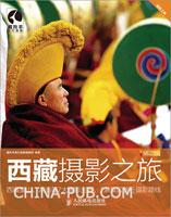 西藏摄影之旅(第2版)