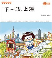下一站,上海