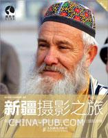 新疆摄影之旅(第2版)