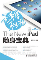 (特价书)无苹果不生活 The New iPad随身宝典
