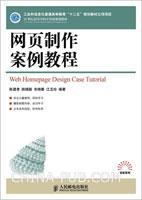 网页制作案例教程
