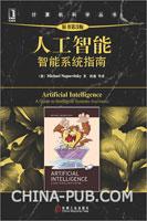 人工智能:智能系统指南(原书第3版)(结合实际代码、图示、案例讲解人工智能基本知识。入门书籍,内容丰富、浅显易懂)