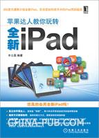 (特价书)苹果达人教你玩转全新iPad