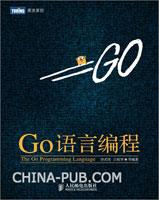 Go语言编程(七牛云存储团队执笔)(china-pub首发)