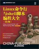 Linux命令行与shell脚本编程大全:第2版(轻松全面掌握命令行和shell 黑客进阶必读)