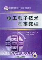 电工电子技术基本教程