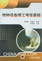特种设备焊工考证基础