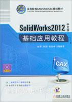 SolidWorks2012中文版基础应用教程