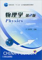 物理学(第2版)