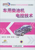 车用柴油机电控技术
