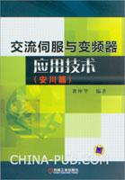 交流伺服与变频器应用技术(安川篇)