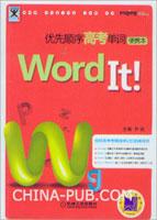 Word It优先顺序高考单词(便携本)