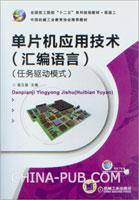 单片机应用技术(汇编语言)(任务驱动模式)