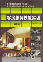 客房服务技能实训(第2版)