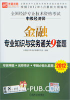 全国经济专业技术资格考试中级经济师金融专业知识与实务通关9套题:2012超值版