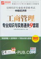 全国经济专业技术资格考试中级经济师工商管理专业知识与实务通关9套题:2012超值版
