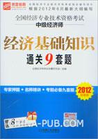 全国经济专业技术资格考试中级经济师经济基础知识通关9套题:2012超值版