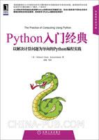 Python入门经典:以解决计算问题为导向的Python编程实践