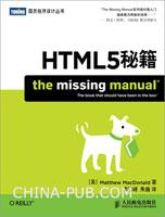 HTML5秘籍(在本书中找到HTML5的一切!)