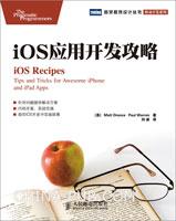 iOS应用开发攻略(助你iOS开发中攻城拔寨)