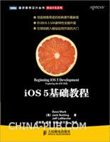 iOS 5基础教程(创造销售奇迹的经典著作)(china-pub首发)